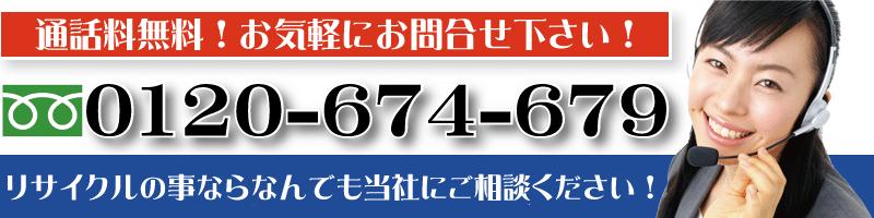 東京の買取専門リサイクルショップはココ
