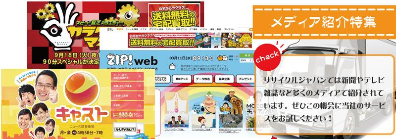 リサイクルジャパンは出張買取専門リサイクルショップとして多くのメディアに紹介されています