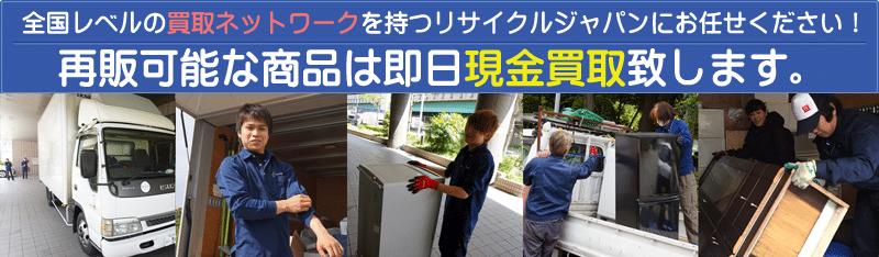 東京都全域で全国に買取ネットワークを持つリサイクルジャパンが出張買取いたします