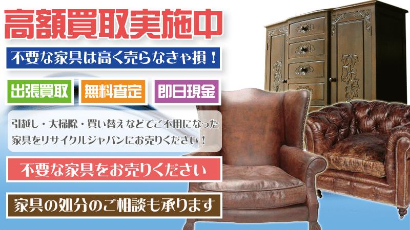 東京都で家具を出張買取するリサイクルショップ