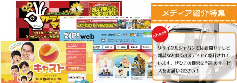 多くのメディアで紹介されている東京リサイクルジャパンに家電製品・電化製品をお売りください