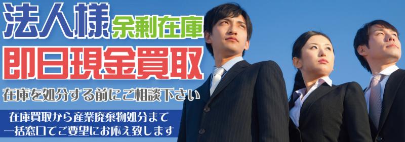 余剰在庫としてある家電製品を東京都全域で出張買取致します