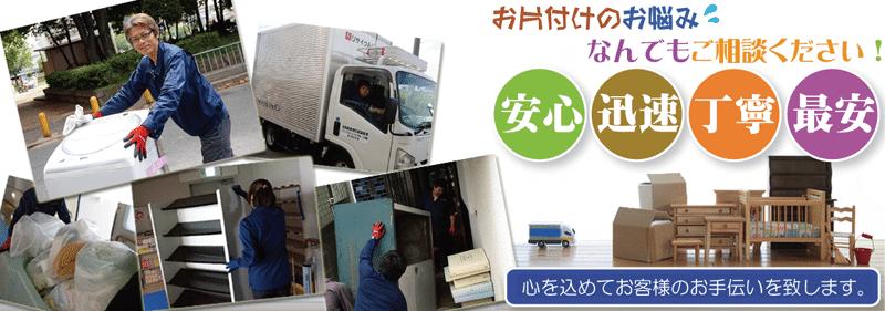 東京都で遺品整理の片付けは東京リサイクルジャパン