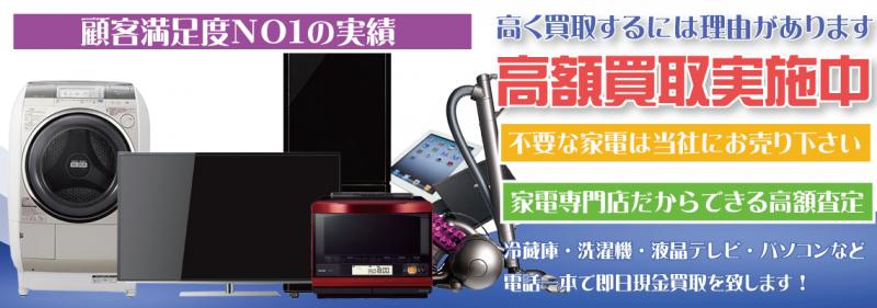 東京都で家電や電化製品を売るなら買取専門リサイクルショップ