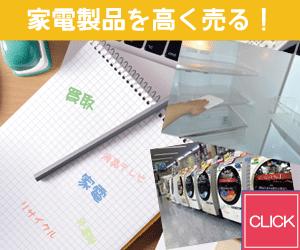 大阪のリサイクルショップはこちら