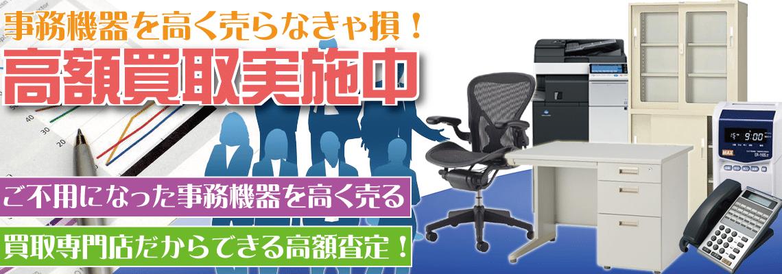 東京都で事務機器やオフィス家具を高額買取致します