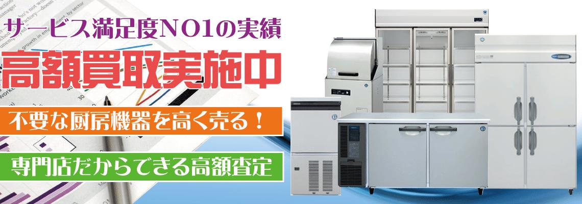 東京都で製氷機、食器洗浄機、コールドテーブル、ショーケースなどの厨房機器を高額買取