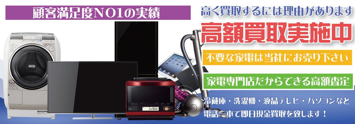 東京都で液晶テレビ、洗濯機、冷蔵庫、オーブンレンジなどの家電や電化製品を高額買取