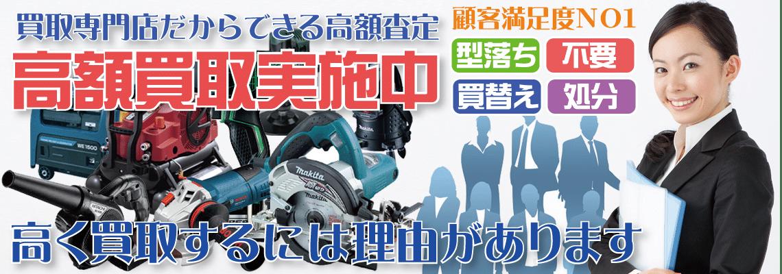 東京都で電動工具・中古機械を高額買取