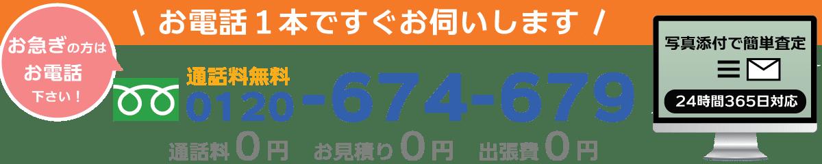東京の買取専門リサイクルショップが高額買取致します