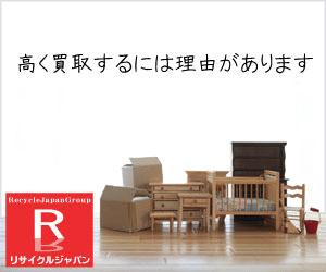横浜市・神奈川県のリサイクルショップはこちら